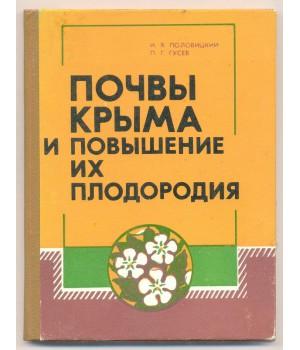 Почвы Крыма и повышение их плодородия