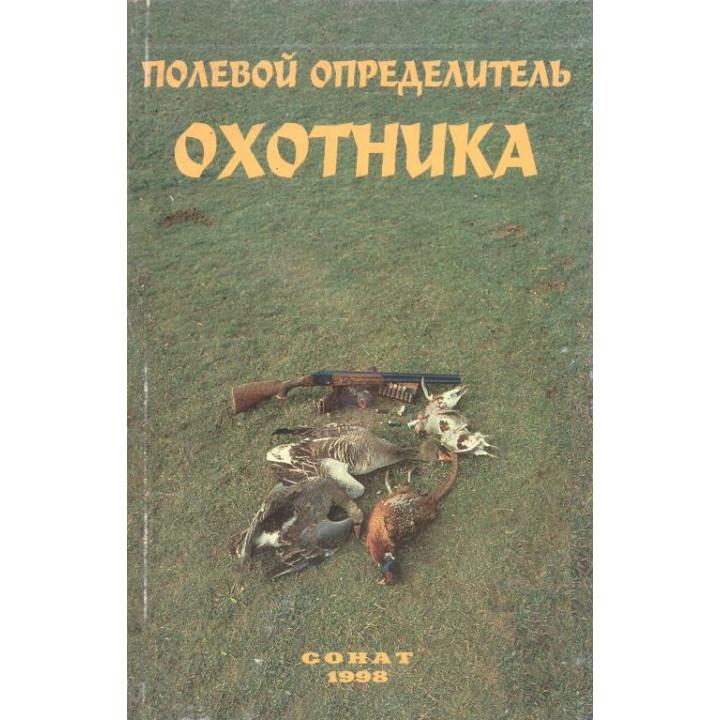 Гринченко А. Б. Полевой определитель охотника. Птицы юга Украины