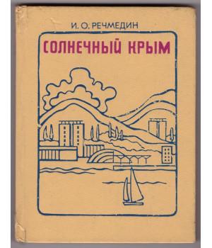 Речмедин И. О. Солнечный Крым