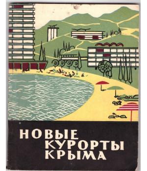 Липский Е. В. Новые курорты Крыма