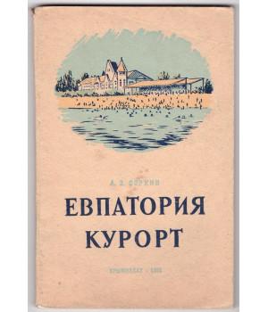 Соркин А. З. Евпатория курорт