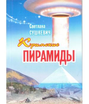Сушкевич С. С. Крымские пирамиды