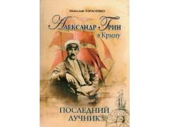 Тарасенко Н. Ф. Александр Грин в Крыму. Последний лучник