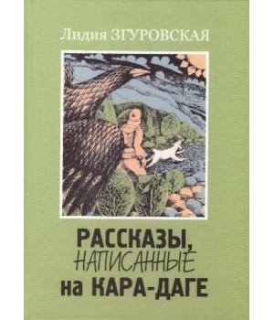 Згуровская Л. Н. Рассказы, написанные на Кара-Даге