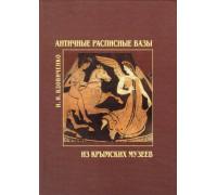 Вдовиченко И. И. Античные расписные вазы из крымских музеев