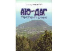 Никаноров А. Аю-Даг пленительный и древний