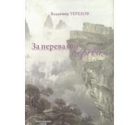 Терехов В. П. За перевалом перевал