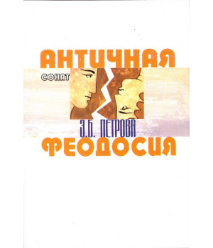 Петрова Э. Б. Античная Феодосия: История и культура