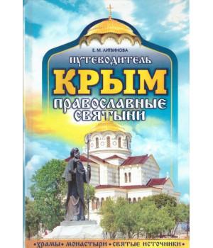 Крым: православные святыни. Путеводитель. Храмы. Монастыри. Святые источники