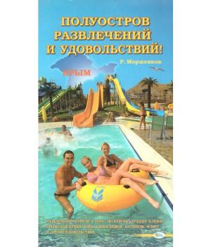 Морженков Р. М. Крым - полуостров развлечений и удовольствий!