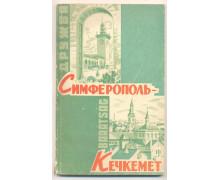 Симферополь - Кечкемет