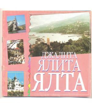 Барская Т. Н. Джалита - Ялита - Ялта