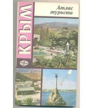 Крым. Атлас туриста 1985