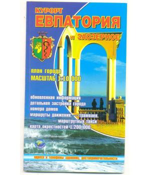 Курорт Евпатория и Заозерное. Курорт Саки
