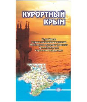 Курортный Крым