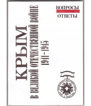 Крым в Великой Отечественной войне 1941 - 1945