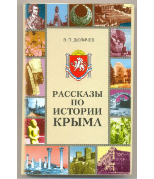 Дюличев В. П. Рассказы по истории Крыма
