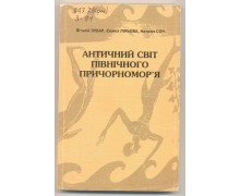 Античний свiт Пiвнiчного Причорномор`я