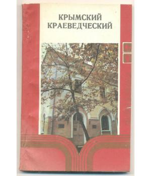 Крымский краеведческий. Путеводитель