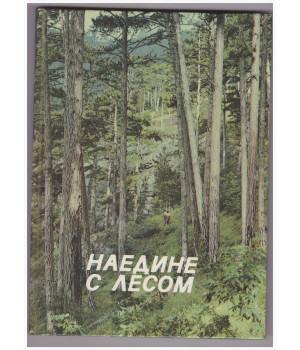 Мишнев В. Г. Наедине с лесом, или мысли вслух
