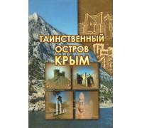 Русанов И. В. Таинственный остров Крым