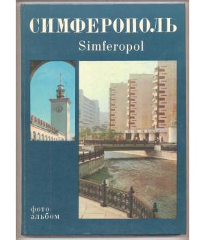 Симферополь: Фотоальбом