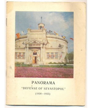 Panorama Defense of Sevastopol (1854-1855)