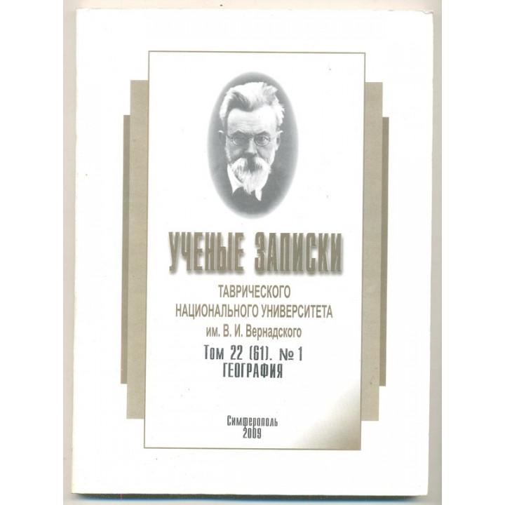 Ученые записки Таврического Национального Университета им. В. И. Вернадского