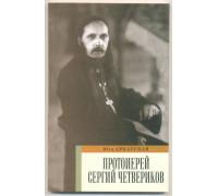 Арбатская Ю. Я. Протоиерей Сергий Четвериков
