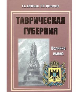 Таврическая губерния. Великие имена