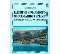 Канишева М. А. Развитие начального образования в Крыму