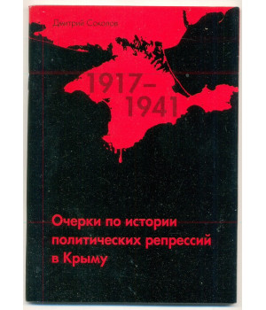 Очерки по истории политических репрессий в Крыму