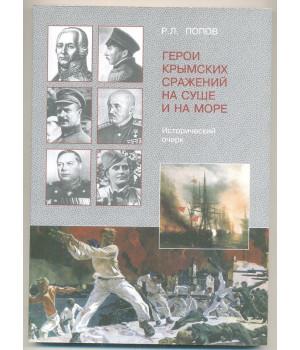 Попов Р. Л. Герои крымских сражений на суше и на море