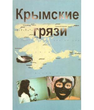Крымские грязи