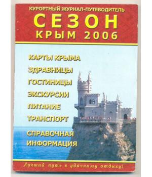 Крым. Сезон 2006 Курортный журнал-путеводитель