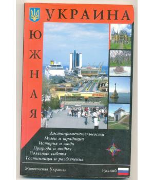 Удовик С. Л. Южная Украина. Путеводитель