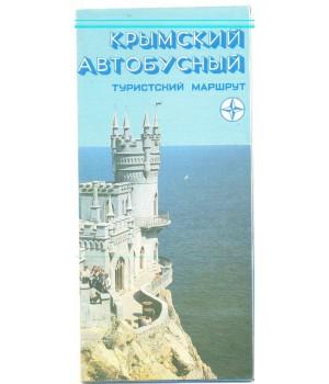 Крымский автобусный туристский маршрут