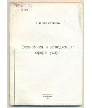 Крамаренко В. И. Экономика и менеджмент сферы услуг