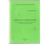 Большаков А. П. Минералы и горные породы