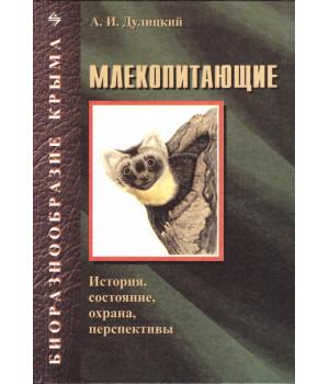 Биоразнообразие Крыма: Млекопитающие