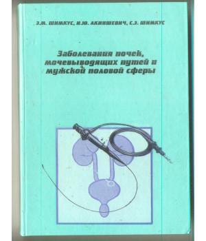 Заболевания почек, мочевыводящих путей и мужской половой сферы