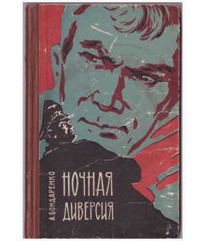 Бондаренко А. П. Ночная диверсия