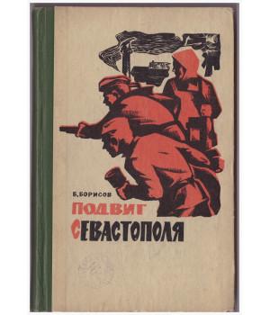 Борисов Б. А. Подвиг Севастополя