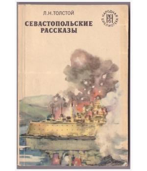 Толстой Л. Н. Севастопольские рассказы