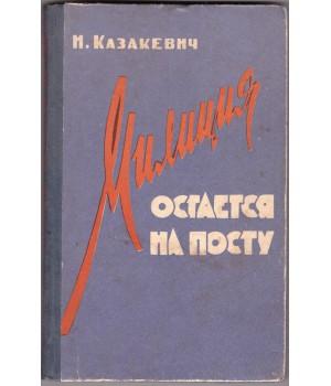 Казакевич М. С. Милиция остается на посту