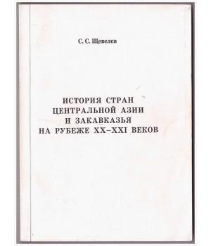 История стран Центральной Азии и Закавказья