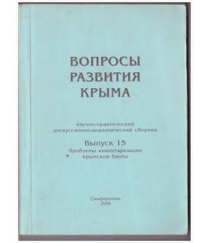 Вопросы развития Крыма