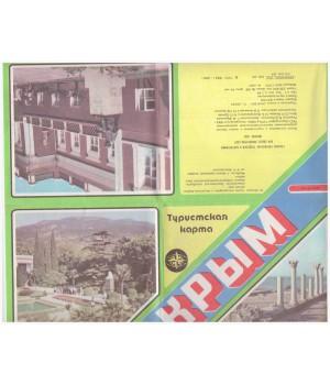 Крым. Туристская карта 1985