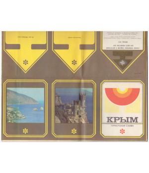 Крым. Туристская схема 1979