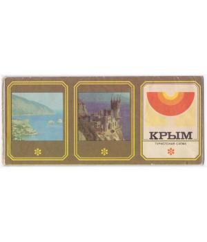 Крым. Туристская схема 1981